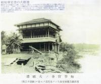市民の歴史探求館提供写真-明治43年中津川大水害県知事官舎(現在の県民会館)