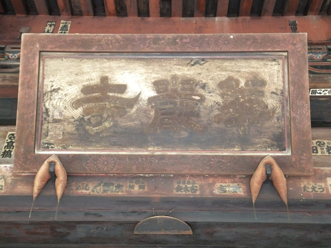 0918 華厳寺銘盤