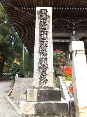 0927 石碑