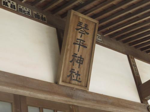 飯田琴平神社ー14