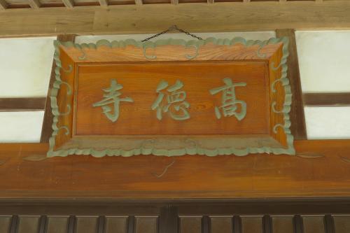 高徳寺ー10