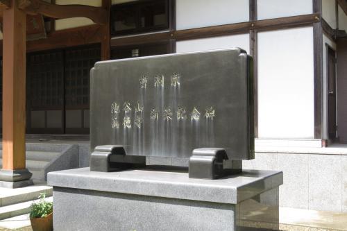 高徳寺ー26