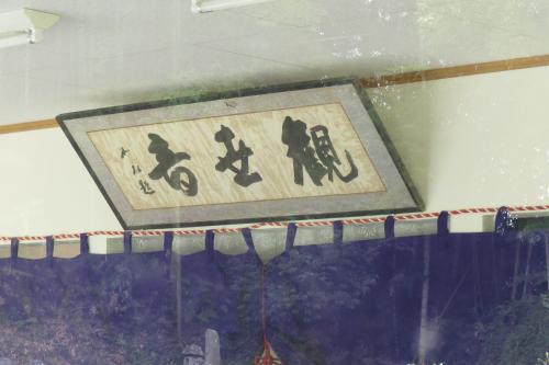 耕田寺ー12