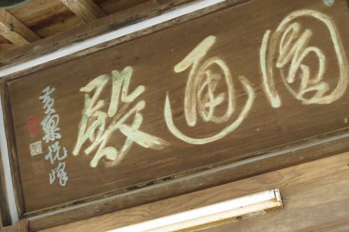 長泉寺ー5