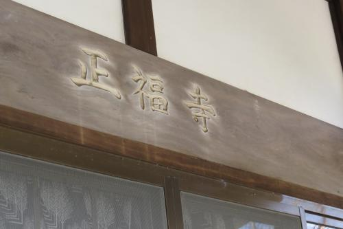 正福寺ー4
