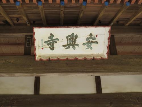 安興寺ー31
