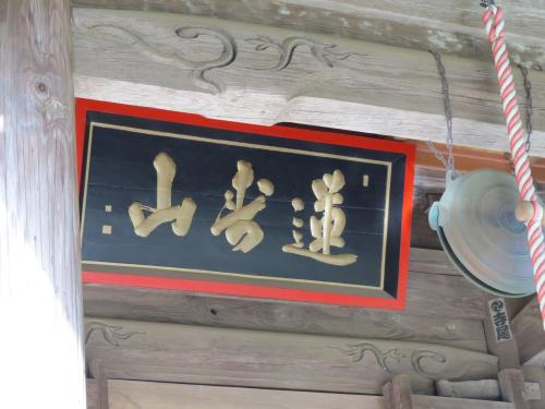 真浄寺ー7