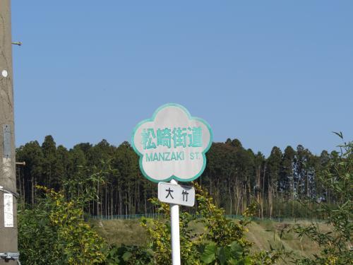 松崎駅ー23