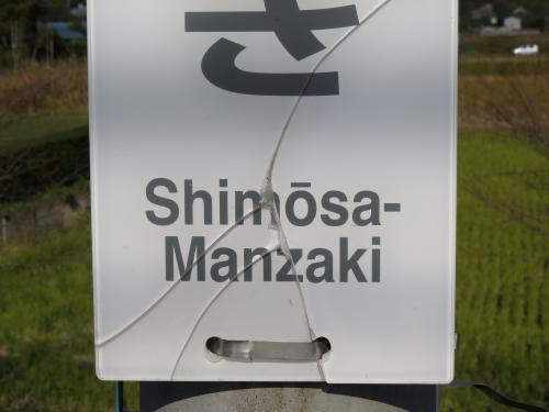松崎駅ー28