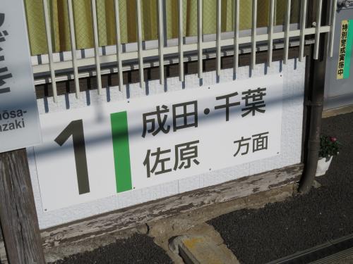 松崎駅ー30