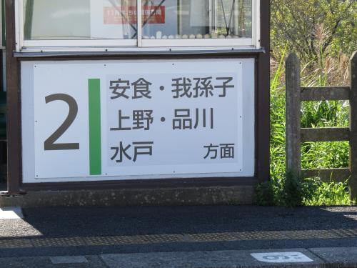 松崎駅ー32