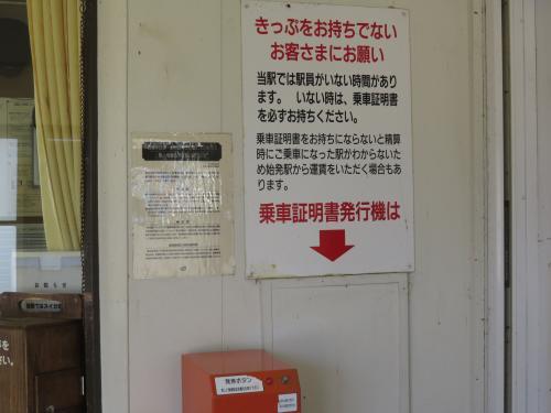 松崎駅ー47