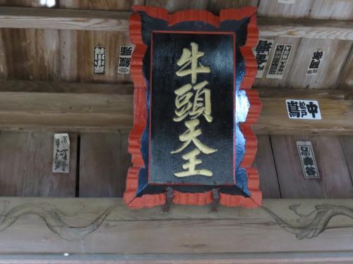 根山神社ー7