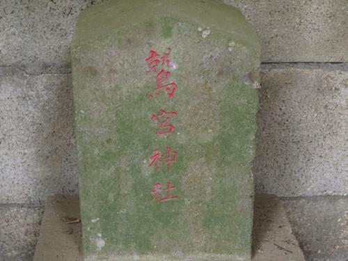 根山神社ー13