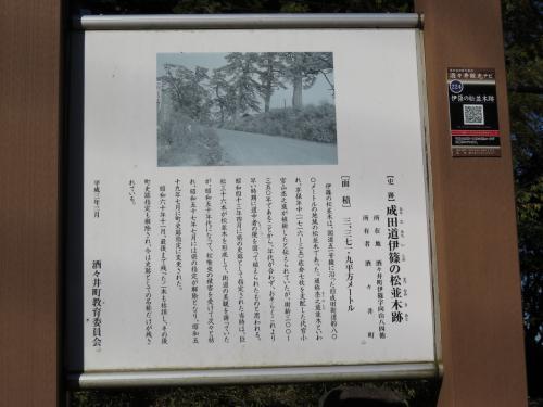 成田街道ー19