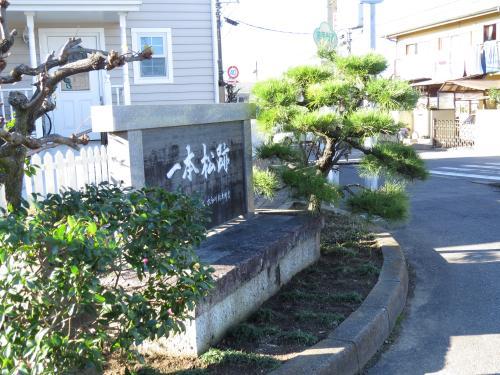 成田街道ー62