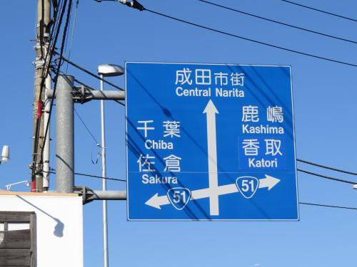 成田街道ー90