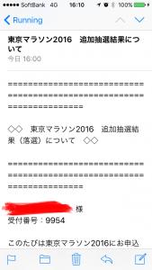 東京マラソン二次抽選結果