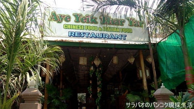 Aye Yeik Thar Yar レストラン