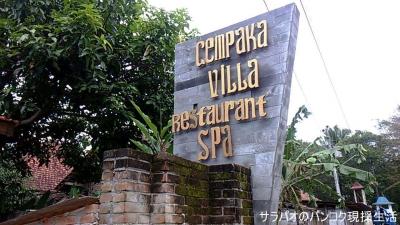 Cempaka Villa