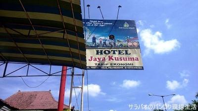 Hotel Jaya Kusuma
