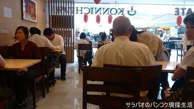 日本料理店 KONNITIWA