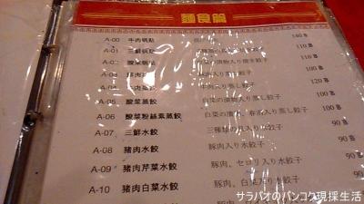 遼寧餃子館(Kiaw Riaw Ning) メニュー