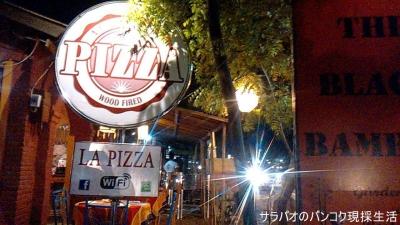 ピザ店 ラ ピザ バガン(La Pizza Bagan)