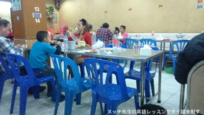 海鮮料理店 Lek and Rut Seafood