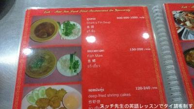 海鮮料理店 Lek and Rut Seafood メニュー
