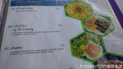 ベトナム料理店 Madam Ong メニュー