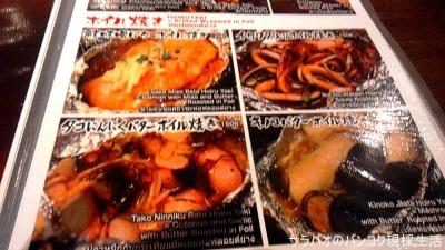 日本料理店 なぎ屋 メニュー