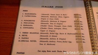 Novel Restaurant