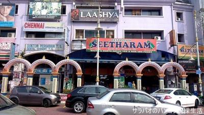 インド料理店 Seetharam