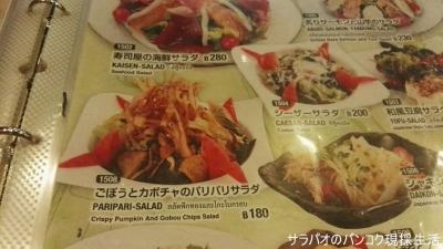 日本料理店 しゃかりき432 日本街店 メニュー