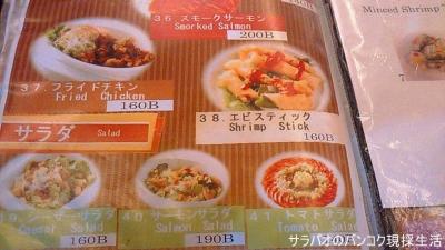 洋食レストラン 洋々亭(YOU YOU TEI) メニュー