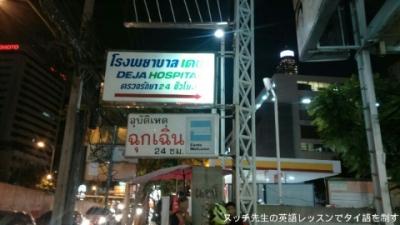 Deja病院