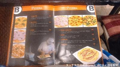 ヨーロッパ料理 B RESTO メニュー