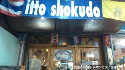 ITTO SHOKUDO