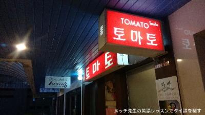 韓国料理店TOMATO