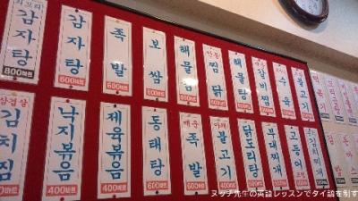 韓国料理店 TOMATO メニュー