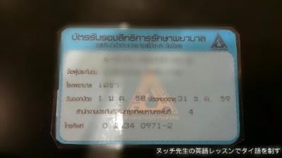 タイの健康保険証