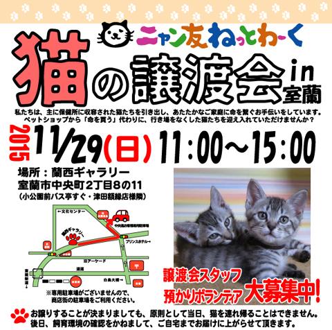 151129_joutokai_newA4.jpg