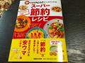 「節約レシピ」本