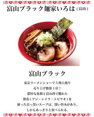 ①富山ブラック160×2001