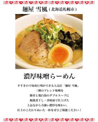 ④麺屋雪風160×2001