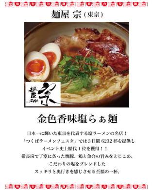 ⑤麺屋宗160×2001