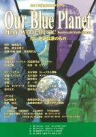 国連 環境ミュージカル