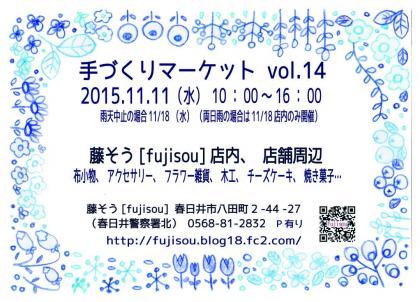 fujisouハンドメイドマーケット2015小