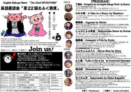 第22回おふく寄席_program150920_blog